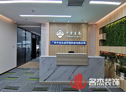 广州中宜生态环境科技办公室项目顺利完工