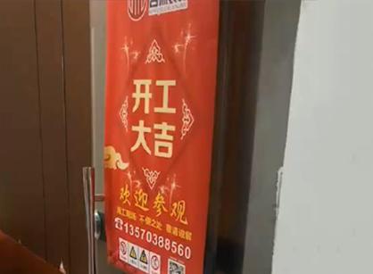 广州市科虎生物技术研究开发中心办公室装修项目开工啦