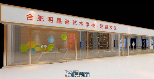 合肥幼儿园装修:泗县幼儿园装修效果图