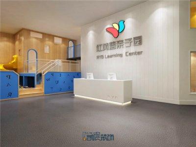 合肥幼儿园装修:红黄蓝幼儿园早教机构
